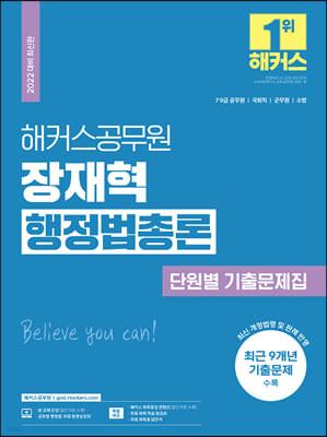2022 해커스공무원 장재혁 행정법총론 단원별 기출문제집