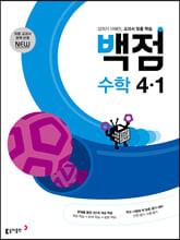 동아 백점 초등 수학 4-1 (2022년)