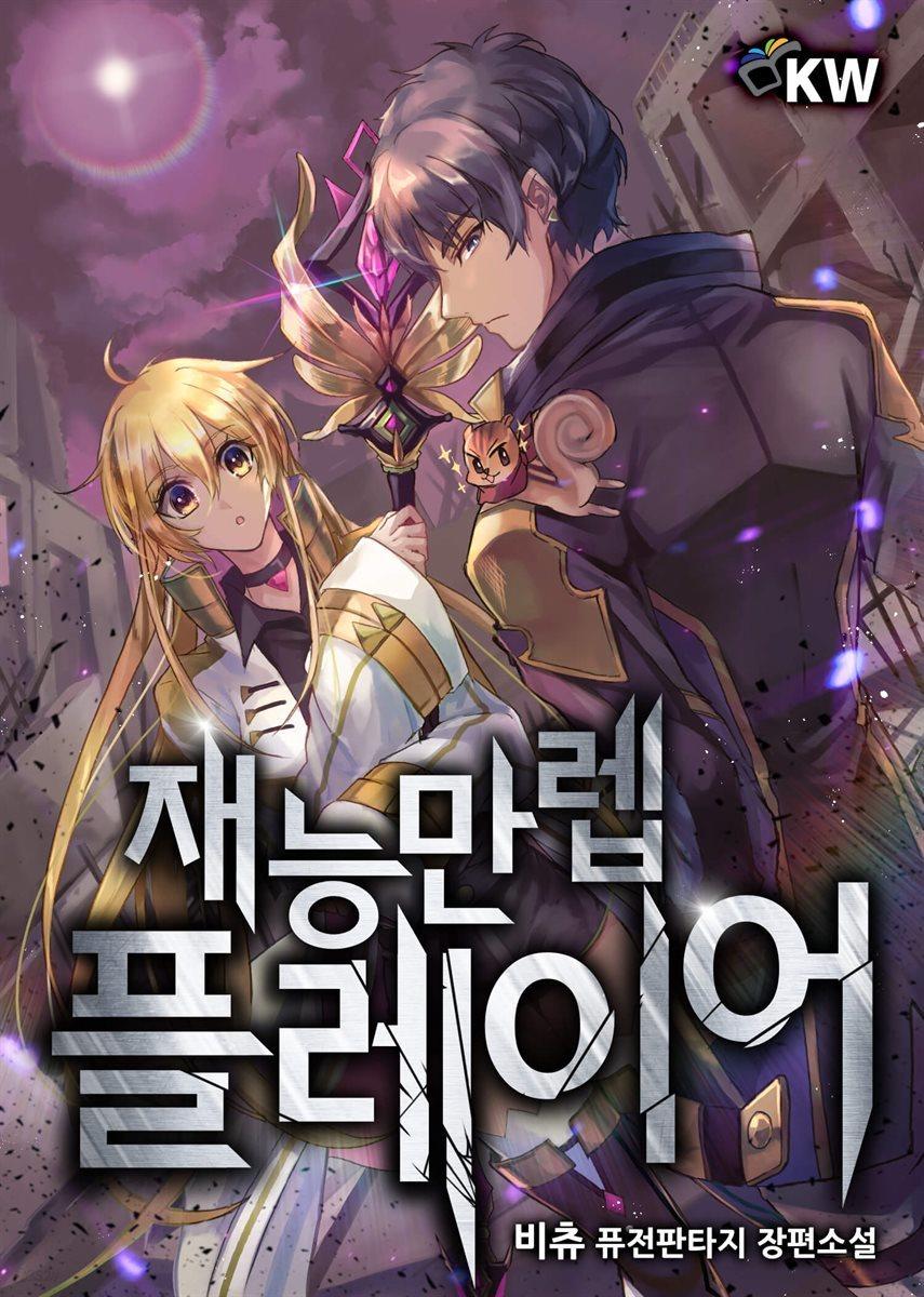 [대여] [세트] 재능만렙 플레이어 (총30권/완결)