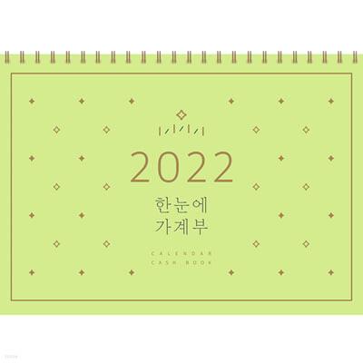 2022 한눈에 가계부 CALENDAR CASH BOOK