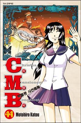 C.M.B. (씨엠비) 박물관 사건목록 44