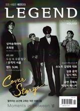 레전드 LEGEND vol.32(월간) 10월호