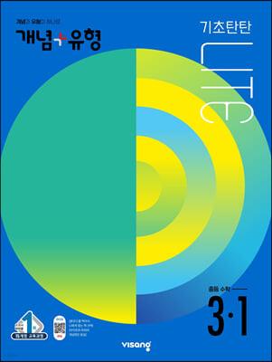 개념+유형 중등수학 라이트 3-1 (2022년)