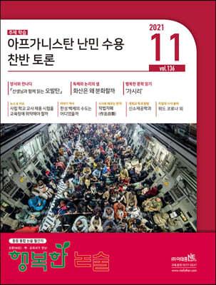 행복한 논술 중학생용 136호 (2021.11)