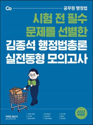 2022 김종석 행정법총론 실전동형 모의고사