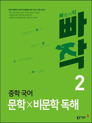 빠작 중학 국어 문학×비문학 독해 2