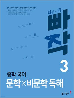 빠작 중학 국어 문학×비문학 독해 3