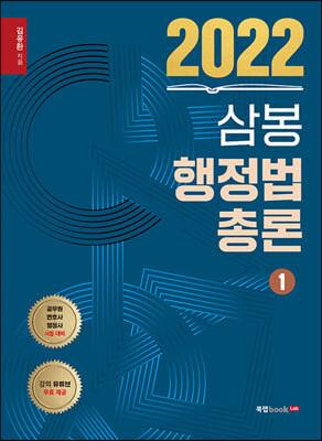 2022 삼봉 행정법총론 1