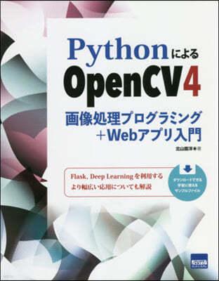 PythonによるOpenCV4