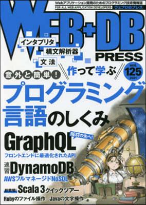 WEB+DB PRESS 125