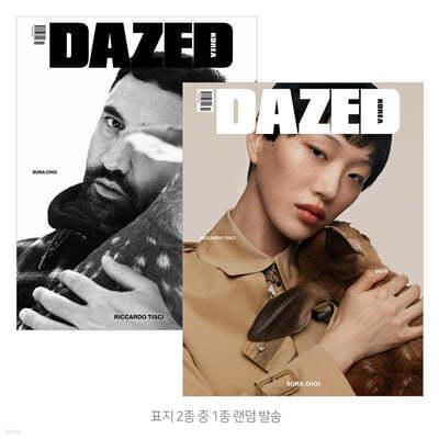 데이즈드 앤 컨퓨즈드 코리아 Dazed & Confused Korea (월간) : 11월 [2021]