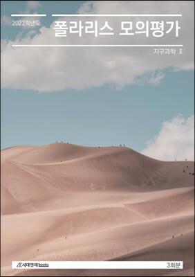 2022 폴라리스 모의평가 지구과학2 (2021년)