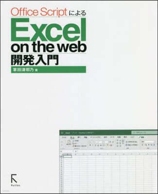 Excel on the web開發入門