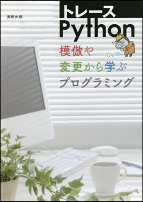 トレ-スPython
