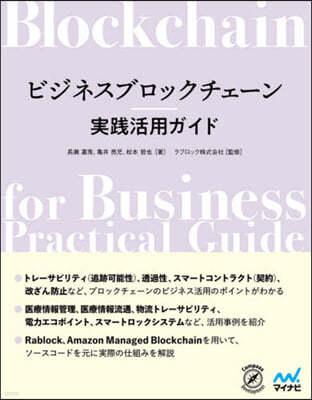 ビジネスブロックチェ-ン實踐活用ガイド