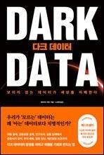 [단독] 다크 데이터
