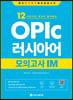 OPIc 러시아어 모의고사 IM