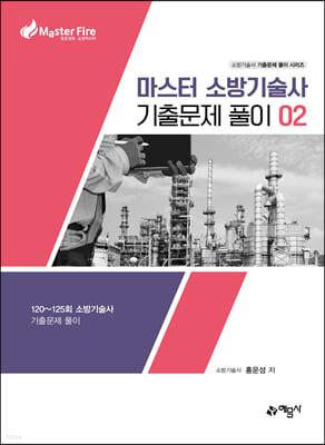 마스터소방기술사 기출문제풀이 02