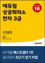 에듀윌 상공회의소 한자 3급 2주끝장