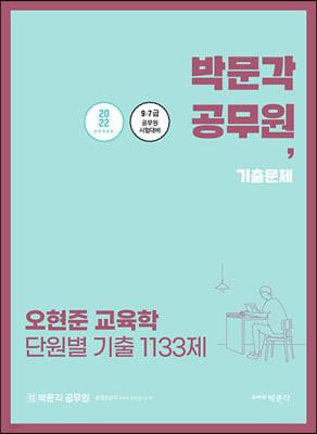 2022 오현준 교육학 단원별 기출 1133제