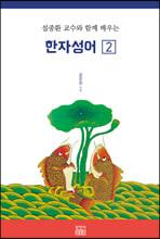 설중환 교수와 함께 배우는 한자성어 2