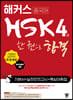 해커스 중국어 HSK 4급 한 권으로 합격 기본서+실전 모의고사+핵심어휘집