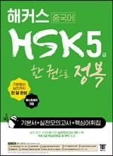 해커스 중국어 HSK 5급 한 권으로 정복 한 달 완성 기본서+실전 모의고사+핵심 어휘집