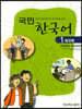 국민 한국어 1 워크북