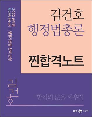 2022 김건호 행정법총론 찐합격노트