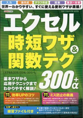 エクセル時短技&關數テク300+α