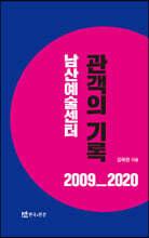 남산예술센터 관객의 기록 2009_2020