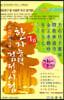 한국어문회 시행 한자능력 검정시험 7급 2