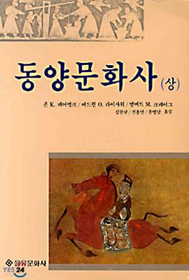 동양문화사 (상)