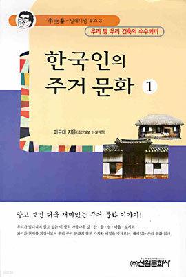 한국인의 주거 문화 1
