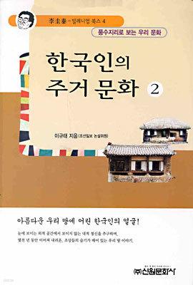 한국인의 주거 문화 2