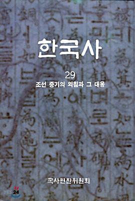 한국사 29