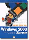 ����ڰ� ����� ���� Windows 2000 Server