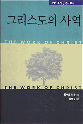 그리스도의 사역