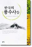 한국의 풍수사들