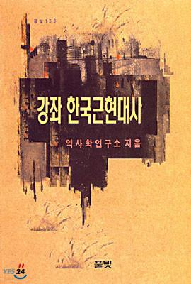강좌 한국근현대사