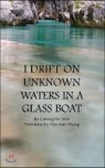 I Drift on Unknown Waters in a Glass Boat
