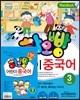 하오빵 어린이 중국어 3 메인북 + 플래시 CD 세트