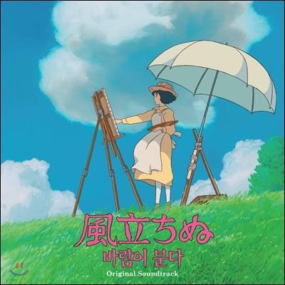 바람이 분다 (風立ちぬ) OST (Music by 히사이시 조)