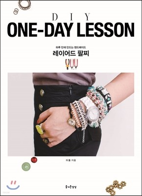 ONE-DAY LESSON 레이어드 팔찌