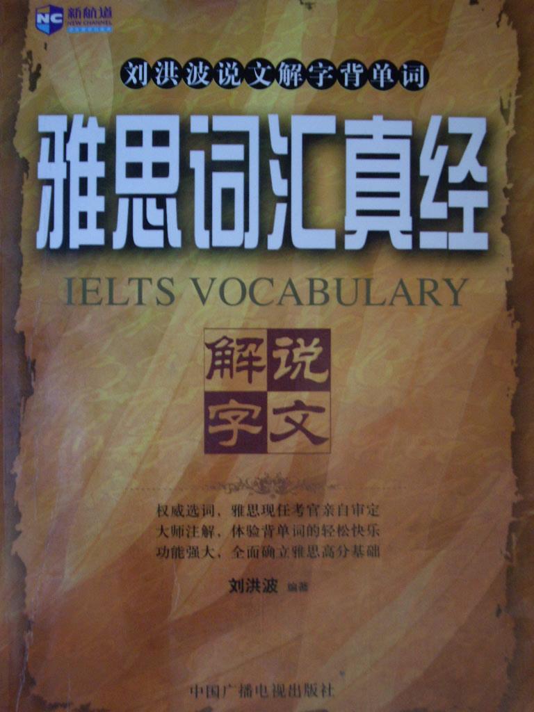 아이엘츠 어휘 IELTS Vocabulary