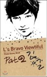 L��s Bravo Viewtiful Part 2