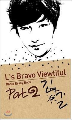 L's Bravo Viewtiful Part 2