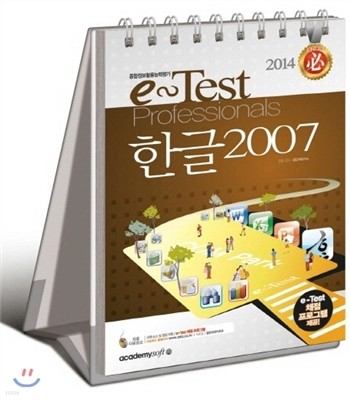 2014 필 e-Test 한글 2007