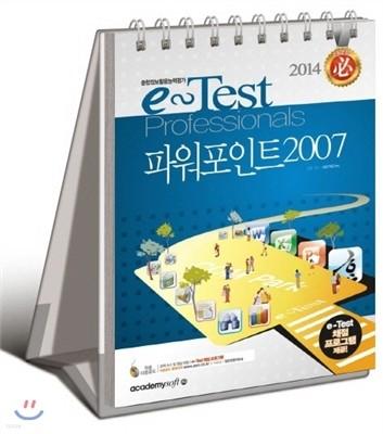2014 필 e-Test 파워포인트 2007