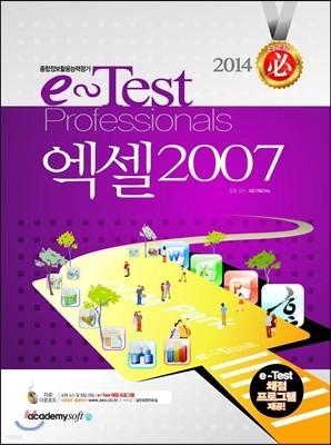 2014 필 e-Test 엑셀 2007